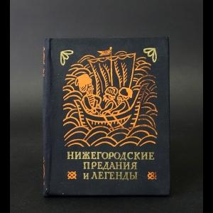 Сидорова Ирина В., Морохин Владимир Николаевич - Нижегородские предания и легенды