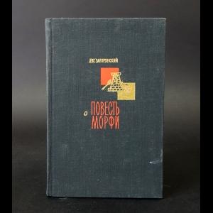 Загорянский Евгений - Повесть о Морфи