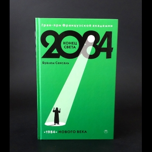 Сансаль Буалем  - 2084 Конец света