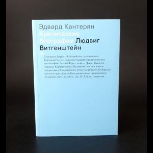 Кантерян Эдвард - Людвиг Витгенштейн