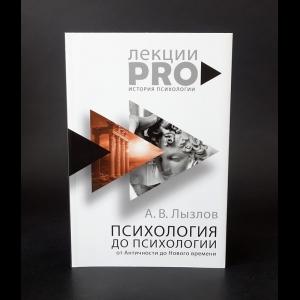 Лызлов А.В. - Психология до психологии. От Античности до Нового времени