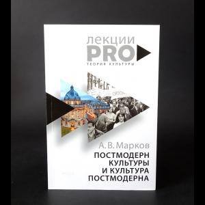 Марков Александр - Постмодерн культуры и культура Постмодерна