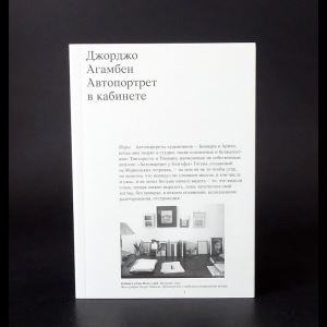 Агамбен Джорджо  - Автопортрет в кабинете