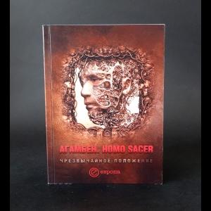 Агамбен Джорджо  - Homo Sacer. Чрезвычайное положение