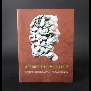 Агамбен Джорджо  - Homo Sacer. Суверенная власть и голая жизнь