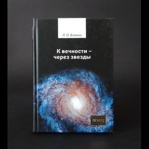 Бланки Луи Огюст - К вечности - через звезды