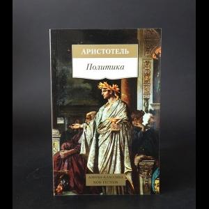 Аристотель - Аристотель. Политика