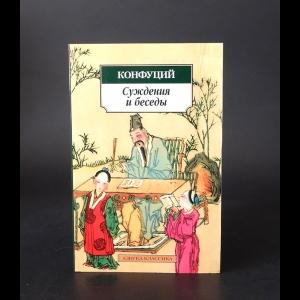 Конфуций - Конфуций. Суждения и беседы