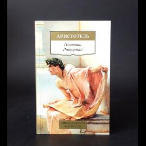 Аристотель - Аристотель. Поэтика. Риторика