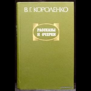 Короленко В.Г. - Рассказы и очерки