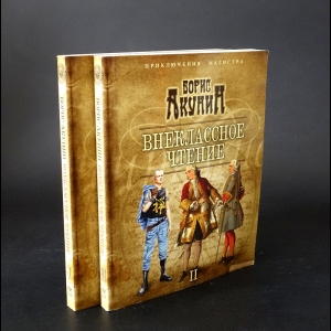 Акунин Борис - Внеклассное чтение (комплект из 2 книг)