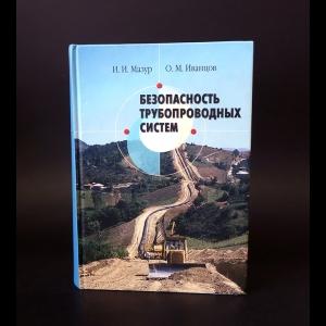 Мазур И.И., Иванцов О.М. - Безопасность трубопроводных систем