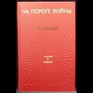 Емельянов В. С. - На пороге войны