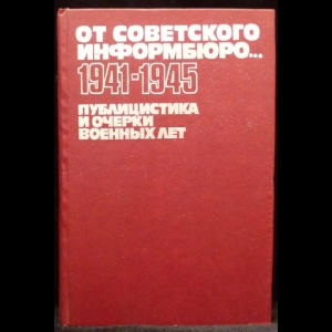 Красильщик С. - От Советского Информбюро...1941-1945. Публицистика и очерки военных лет. Том 1 - 1941-1942