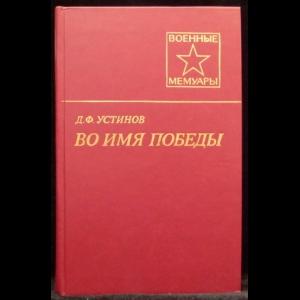 Устинов Д. Ф. - Во имя Победы