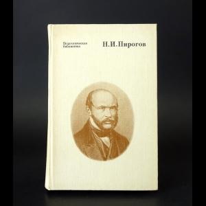 Пирогов Н.И.  - Н.И. Пирогов Избранные педагогические сочинения