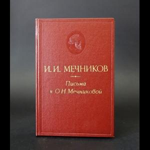 Мечников И.И. - Письма к О. Н. Мечниковой. 1876 - 1899