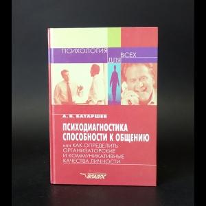 Батаршев А.В. - Психодиагностика способности к общению, или Как определить организаторские и коммуникативные качества личности