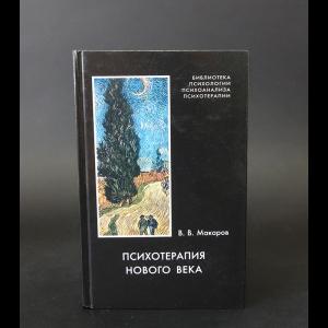 Макаров В.В. - Психотерапия Нового века
