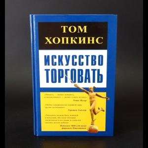 Хопкинс Том - Искусство торговать