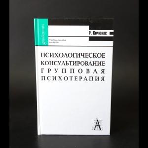 Кочюнас Р. - Психологическое консультирование. Групповая психотерапия
