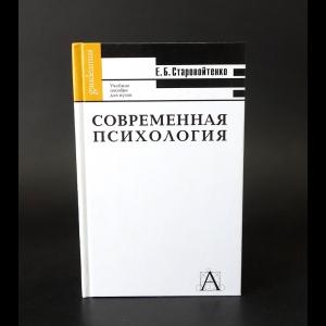 Старовойтенко Е.Б. - Современная психология: формы интеллектуальной жизни
