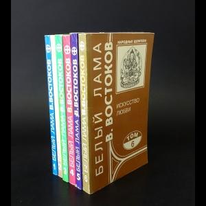 Востоков Виктор Федорович - Белый лама. Тайны Тибетской медицины и восточных целителей (комплект из 6 книг)