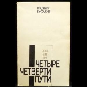 Высоцкий Владимир - Четыре четверти пути