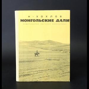 Хохлов Н - Монгольские дали