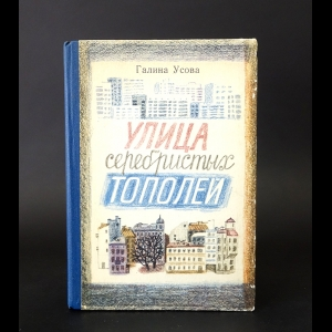 Усова Галина - Улица серебристых тополей