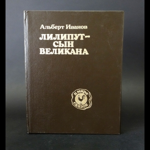 Иванов Альберт - Лилипут - сын Великана