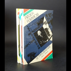 Азимов Айзек - Междуцарствие (Комплект из 3 книг)