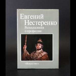 Нестеренко Евгений  - Евгений Нестеренко Размышления о профессии