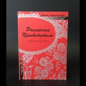 Заболотских Борис - Российские просветители. Историко-документальные повести (с автографом)