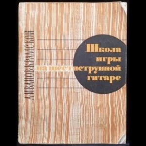 Иванов-Крамской А.И. - Школа игры на шестиструнной гитаре