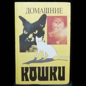 Авторский коллектив - Домашние кошки