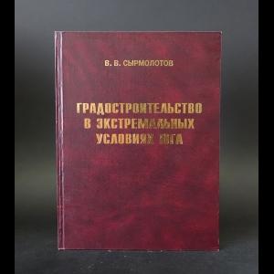 Сырмолотов В.В. - Градостроительство в экстремальных условиях юга (с автографом)