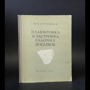 Куренной М.И. - Планировка и застройка рабочих поселков