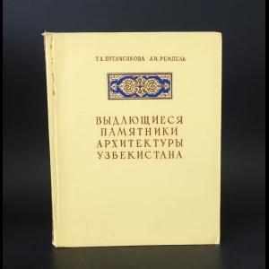 Пугаченкова Г.А., Ремпель Л.И. - Выдающиеся памятники архитектуры Узбекистана