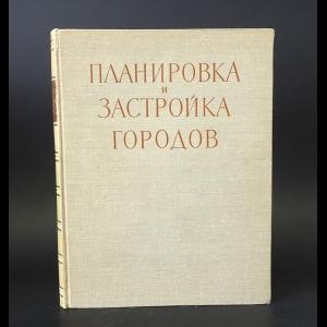 Авторский коллектив - Планировка и застройка городов