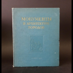 Круглова М.Г. - Монументы в архитектуре городов