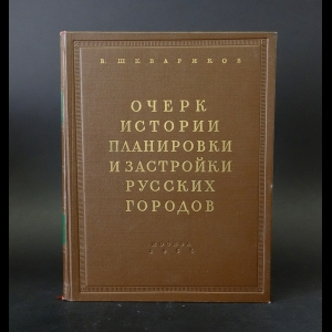 Шквариков В. - Очерк истории планировки и застройки русских городов