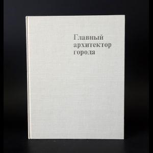 Баранов Н.В. - Главный архитектор города. Творческая и организационная деятельность