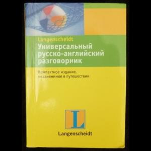 Лысенкова Ю.А. - Универсальный русско-английский разговорник