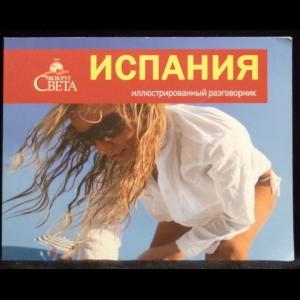 Косяков Д. Н., Назарова Т. В. - Испания. Иллюстрированный разговорник