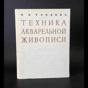 Ревякин П.П. - Техника акварельной живописи