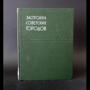 Авторский коллектив - Застройка советских городов