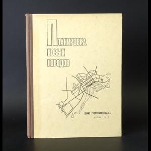 Авторский коллектив - Планировка новых городов