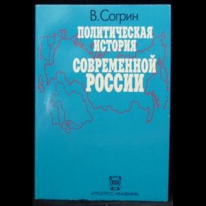 Согрин В.В. - Политическая история современной России. 1985-1994. От Горбачева до Ельцина