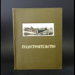 Поляков Н. Х., Ильин Л.А. - Градостроительство